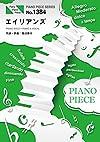 ピアノピース1384 エイリアンズ by キリンジ (ピアノソロ・ピアノ&ヴォーカル)~女優のん出演「LINEモバイル 愛と革新。」TVCMソング