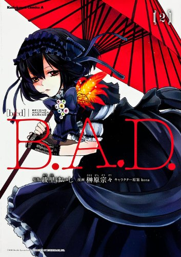B.A.D. (2) (カドカワコミックス・エース)の詳細を見る
