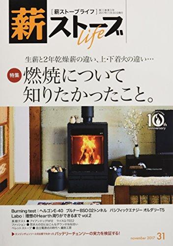 薪ストーブライフ 31(november 201 特集:生薪...