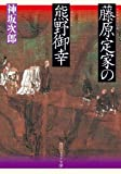 藤原定家の熊野御幸 (角川ソフィア文庫)