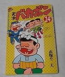 天才バカボン 14 (少年マガジンコミックス)