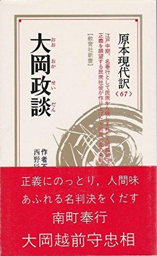 大岡政談 (教育社新書―原本現代訳)