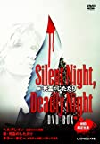 新・死霊のしたたり Silent Night, Deadly Night DVD-BOX[DVD]