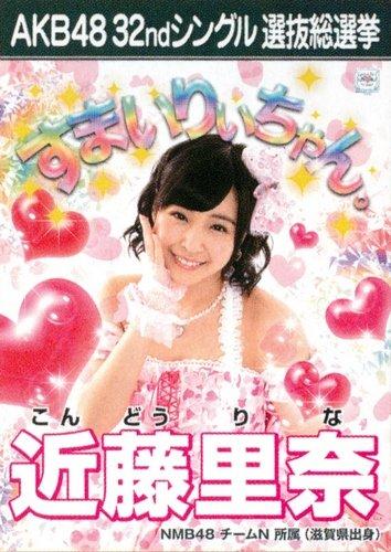 AKB48 公式生写真 32ndシングル 選抜総選挙 さよならクロール 劇場盤 【近藤里奈】