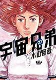宇宙兄弟(27) (モーニングコミックス)