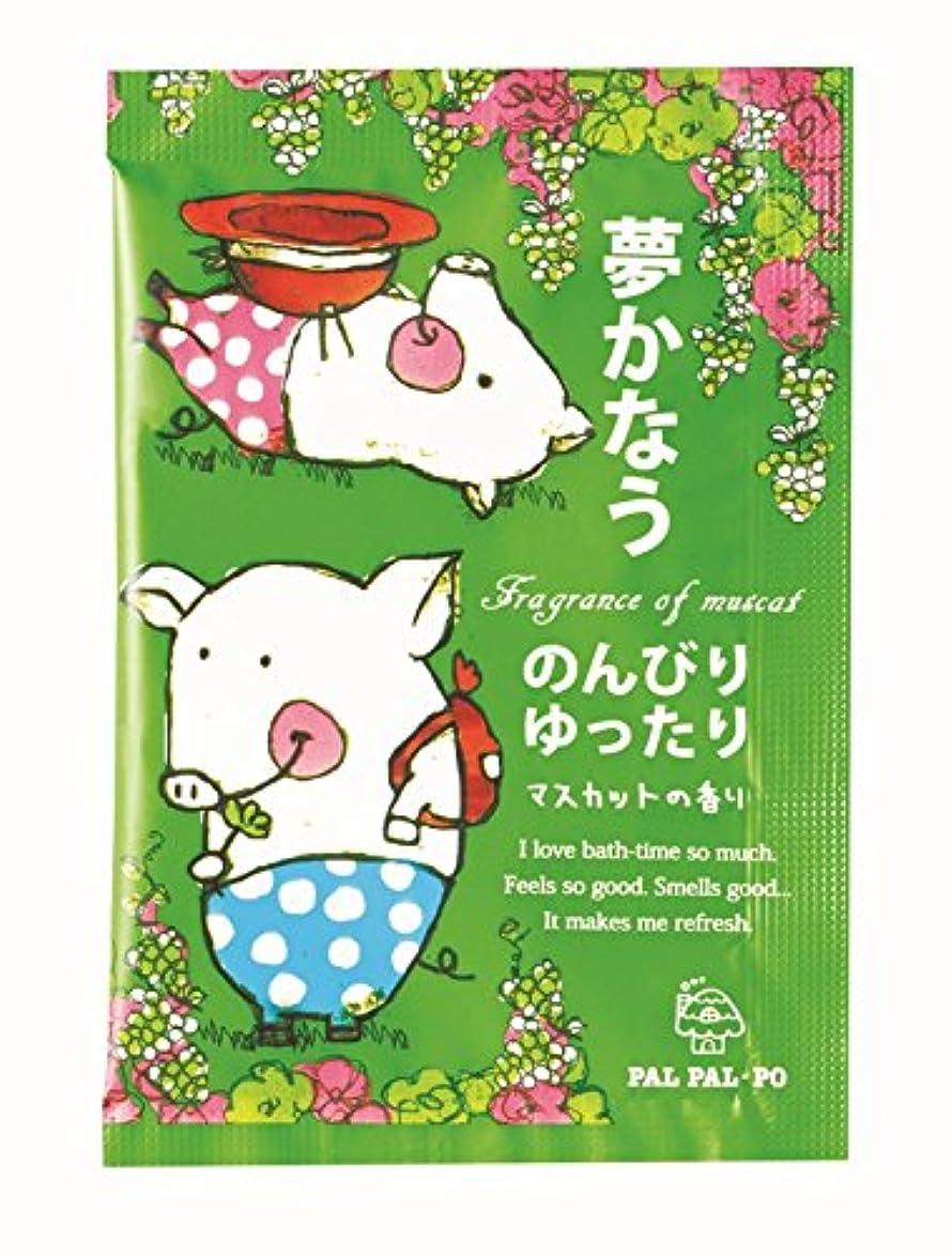食事弾力性のあるシンポジウム入浴剤 パルパルポ-(のんびりゆったり マスカットの香り)25g ケース 200個入り