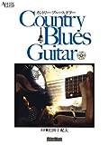 カントリー・ブルース・ギター(CD付き) (Acoustic guitar magazine)