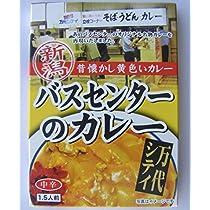 新潟 昔懐かし黄色いカレー バスセンターのカレー 220g×2個セット