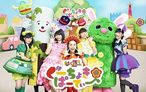 【早期購入特典あり】ぐーちょきぱーてぃー Vol.1(Blu-ray) (メーカー多売:B2ポスター付)