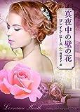 真夜中の壁の花 (MIRA文庫)