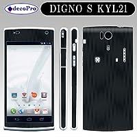 DIGNO S KYL21 側面付 スキンシール◆decopro デコシート 携帯保護シート◆デジタル黒