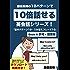 藤田英時の10パターンで10倍話せる英会話シリーズ!「基本パターン10✕入れ替えフレーズ10」: Book 6 許可・提案編