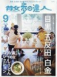 散歩の達人 2017年 09 月号 [雑誌]