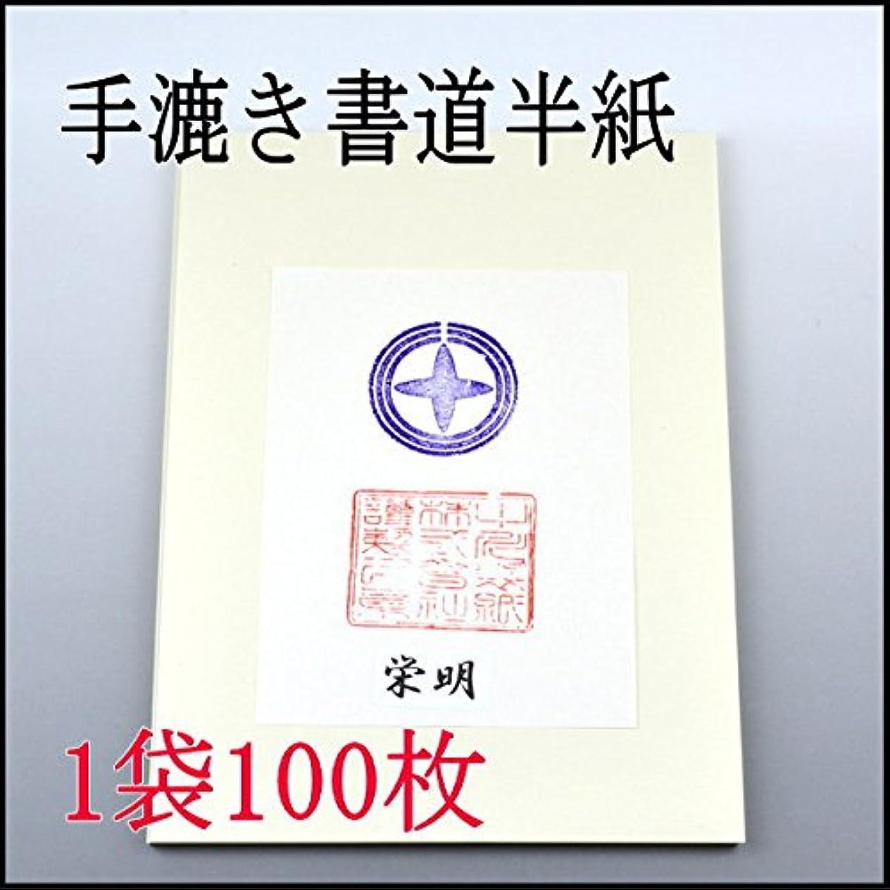 荒廃する証言する命令半紙屋e-shop 書道半紙 100枚本格手漉き半紙 栄明