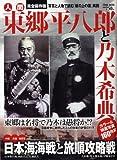 人間東郷平八郎と乃木希典―完全保存版 (Town Mook)