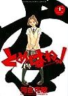とめはねっ!鈴里高校書道部 11 (ヤングサンデーコミックス)