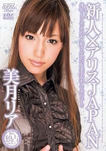 新人×アリスJAPAN [DVD]
