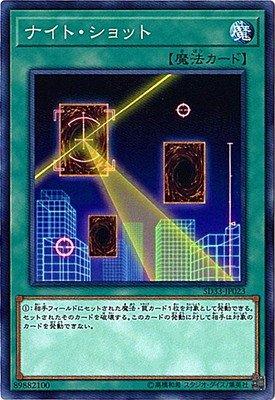 遊戯王/第10期/ストラクチャーデッキ-パワーコード・リンク-/SD32-JP023 ナイト・ショット