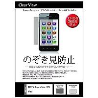 メディアカバーマーケット 京セラ Qua phone KYV37 au [5インチ(1280x720)]機種用 【のぞき見防止 反射防止液晶保護フィルム】 プライバシー 保護 上下左右4方向の覗き見防止