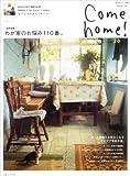 Come home! vol.20 (私のカントリー別冊)
