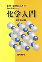 化学入門―医学・薬学のためのBased Science