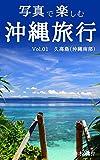写真で楽しむ沖縄旅行 Vol.01 久高島(沖縄南部)
