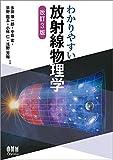 わかりやすい放射線物理学 改訂3版