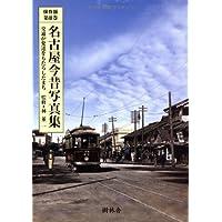 名古屋今昔写真集III 交通が発達をもたらしたまち