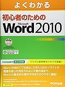 よくわかる初心者のためのMicrosoft Word 2010(FPT1002)