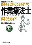 作業療法士まるごとガイド[第3版]: 資格のとり方・しごとのすべて (まるごとガイドシリーズ)