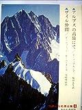 世界山岳名著全集〈第4〉アルプスの高嶺にて・ザイル仲間 (1967年)