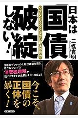 日本は「国債破綻」しない! 単行本