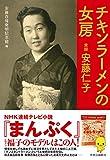 「チキンラーメンの女房 実録 安藤仁子 (単行本)」販売ページヘ