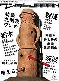 ワンダーJAPAN 7 (三才ムック VOL. 187)
