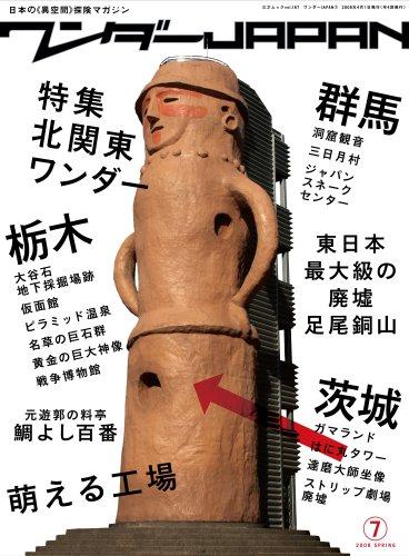 ワンダーJAPAN 7 (三才ムック VOL. 187)の詳細を見る