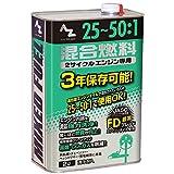 AZ(エーゼット) 混合燃料 25:1 緑 2L/FG011/混合ガソリン/ガソリンミックス/ミックスガソリン/8個