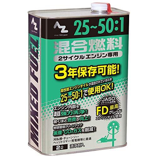 AZ(エーゼット)  25:1混合燃料 [緑] 2L (混合...