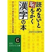読めないと恥をかく漢字の本―声に出して読むのに勇気がいる日本語 (知的生きかた文庫)