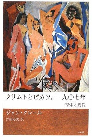 クリムトとピカソ,一九〇七年―裸体と規範の詳細を見る