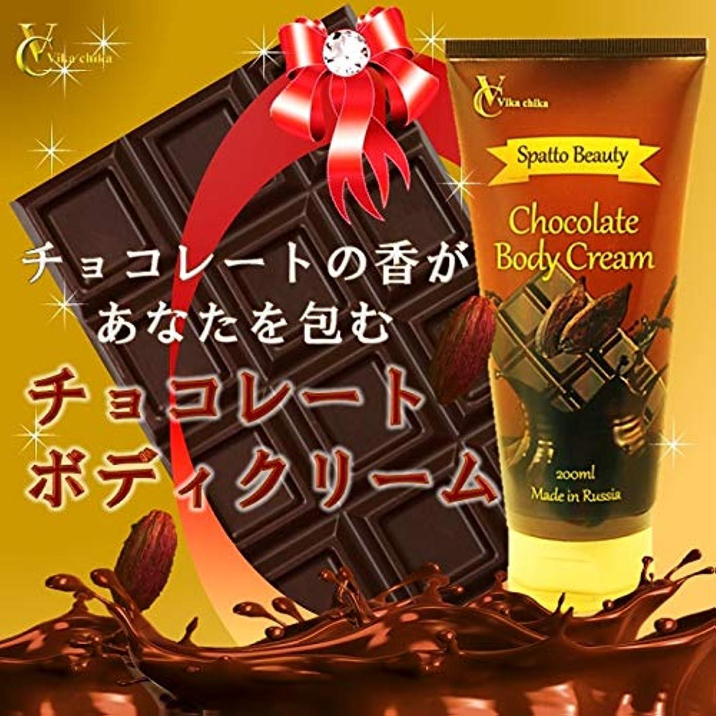 力強い失業者杖ビッカチカ スパッと ビューティ チョコレートボディクリーム 200ml