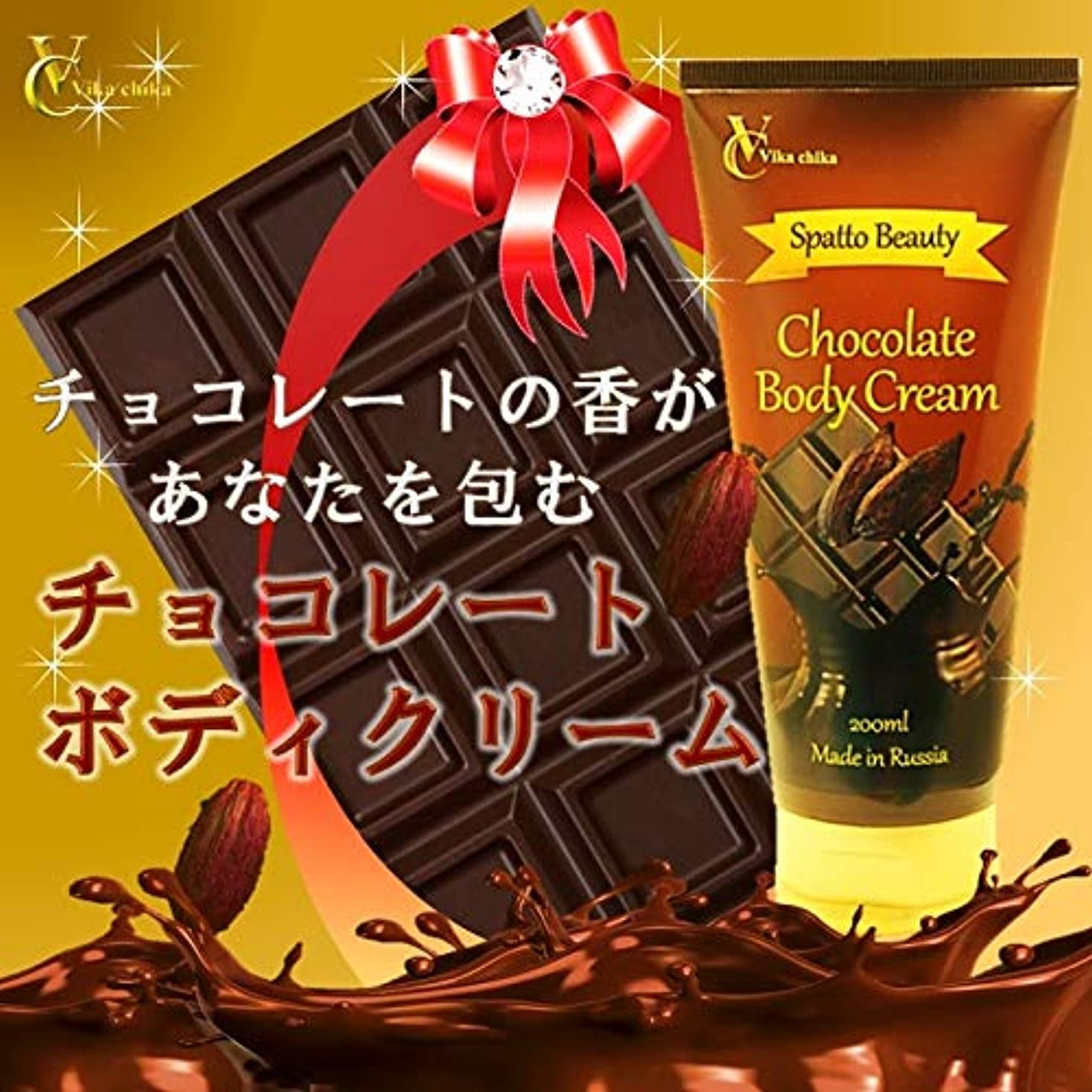 花瓶シリーズ鬼ごっこビッカチカ スパッと ビューティ チョコレートボディクリーム 200ml
