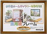 ナカバヤシ 画用紙フレーム 八ツ切サイズ セピア フ-GW-101-S