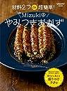 材料2つde超簡単 Mizukiのやみつきおかず (レタスクラブムック)