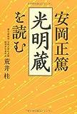 安岡正篤「光明蔵」を読む