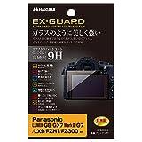 HAKUBA デジタルカメラ液晶保護フィルム EX-GUARD Panasonic LUMIX G8/G7/GX7 MarkII/LX9/FZH1/FZ300専用 EXGF-PAG8