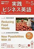 NHKラジオ実践ビジネス英語 2020年 05 月号 [雑誌]