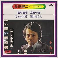 ベスト4~裏町酒場+3[EPレコード 7inch]