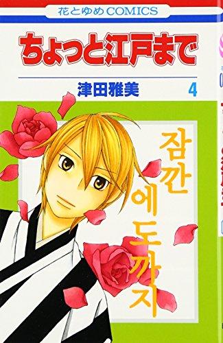 ちょっと江戸まで 第4巻 (花とゆめCOMICS)の詳細を見る