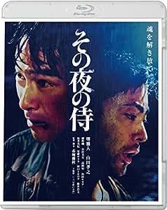 その夜の侍(新・死ぬまでにこれは観ろ! ) [Blu-ray]