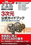 平成26年度版 CAD利用技術者試験 3次元公式ガイドブック
